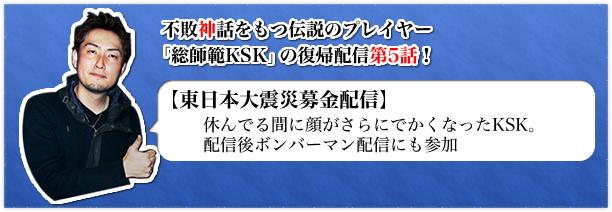 総師範KSK復帰配信第5弾「KSKの東日本大震災のニコニコ募金配信」