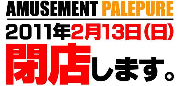 「広島パレプレさよなら大会」特別称号争奪3on3トーナメント