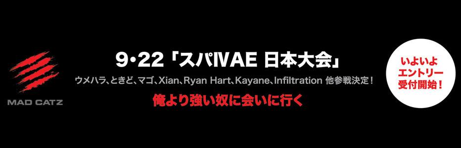 MadCatz主催のスパIVAE日本大会の結果と動画