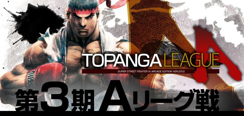 第3期TOPANGAリーグ