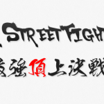 SUPER STREET FIGHTER IV 最強頂上決戦